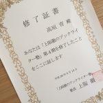 上阪徹のブックライター塾