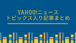Yahoo!ニュース トピックス入り記事まとめ