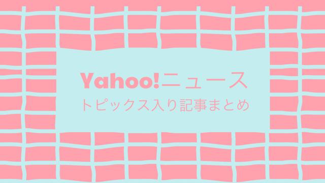 Yahoo!ニューストピックス入り記事まとめ
