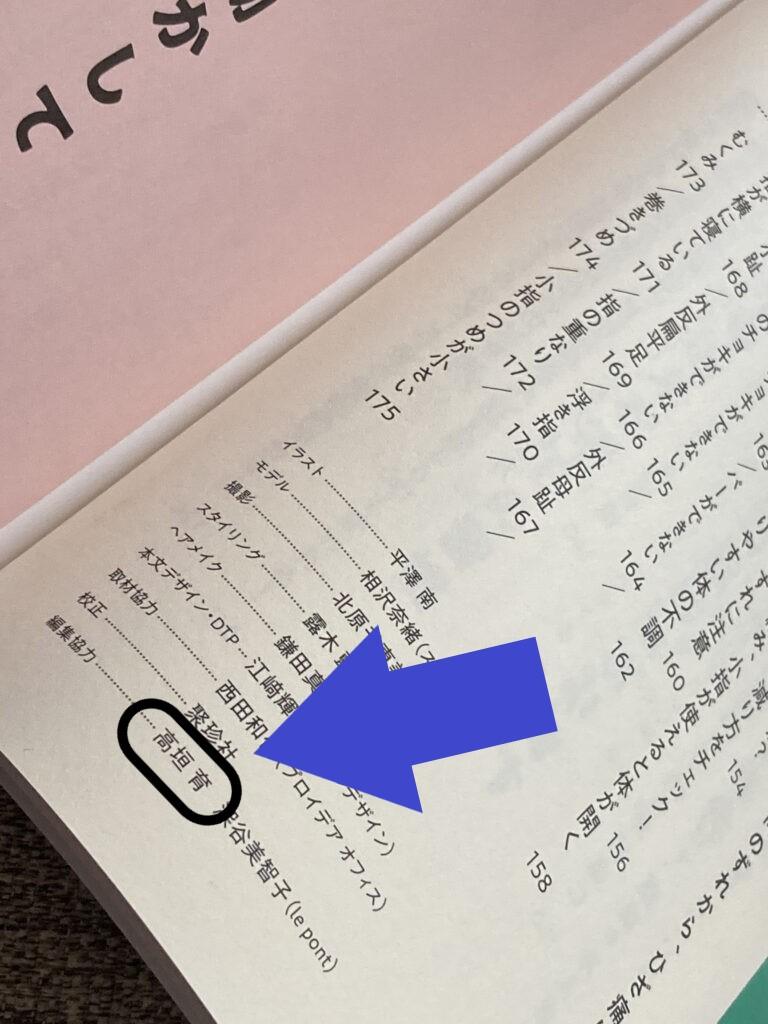 編集協力・ブックライティング